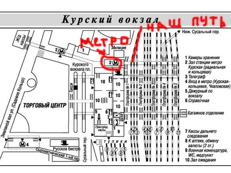 знакомство с в спб метро московское
